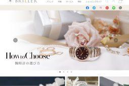 時計の価値を大切につなぐレディース腕時計専門サイト「BRILLER」時計専門店「GMT」から新業態として12月9日オープン