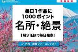 「名所・絶景フォトコンテスト」を1月31日(金)まで開催中!