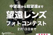 「望遠レンズフォトコンテスト」を2月13日(木)まで開催中!
