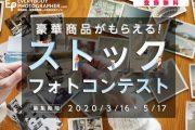 「豪華賞品がもらえる!ストックフォトコンテスト」を5月17日(日)まで開催中!