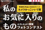 「私のお気に入りのものフォトコンテスト」を4月6日(月)まで開催中!