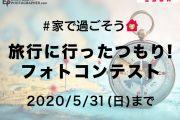 「旅行に行ったつもりフォトコンテスト」を5月31日(日)まで開催中!