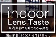 「indoor~Lens Taste~フォトコンテスト」を6月17日(水)まで開催中!