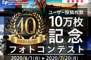 「10万枚記念フォトコンテスト」を7月20日(月)まで開催中!