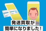 「AIでの顔認証によるオンラインご本人確認サービス導入」 スマートフォン、PCの買取が簡単・便利に! さらに、2回目以降もIDとパスワードのみで買取がずっとスムーズに
