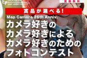 賞品が選べる!「Map Camera 26th Anniv. カメラ好きのカメラ好きによるカメラ好きのためのフォトコンテスト」