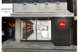 「Leica Boutique MapCamera Shinjuku」Map Camera本館1階にリニューアルオープン!