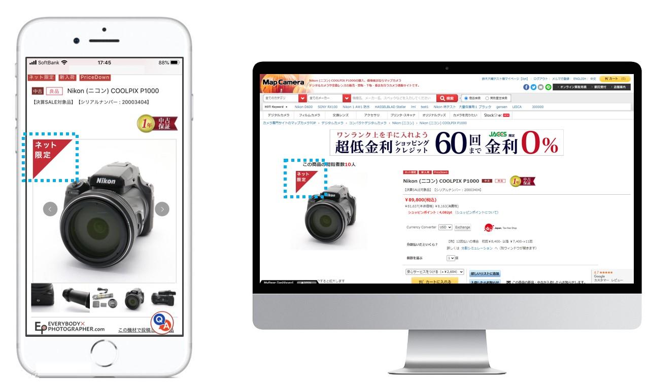 マップカメラの商品詳細ページがリニューアル!お客様にご参加いただくコンテンツへの導線を改善致しました。