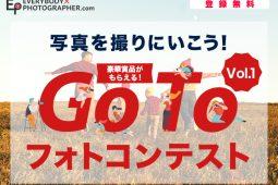 「Go To フォトコンテスト」開催中!