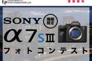 「機種限定 SONY α7SIIIフォトコンテスト」開催中!