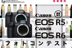 「機種限定 Canon EOS R6/R5 フォトコンテスト」開催中!