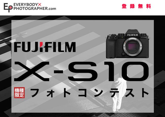 「機種限定  FUJIFILM  X-S10フォトコンテスト」開催中!