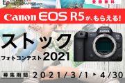 「Canon EOS R5がもらえる ストックフォトコンテスト2021」開催中!