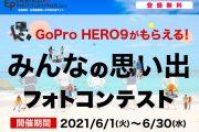 GoPro HERO9がもらえる『みんなの思い出フォトコンテスト』を2021/6/1(火)~6/30(水)に開催