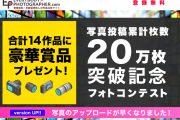 「20万枚突破記念フォトコンテスト」を開催中!