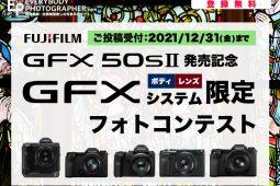 「機種限定 FUJIFILM GFXフォトコンテスト」を開催中!